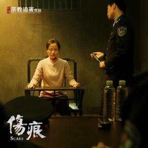 中國宗教迫害實錄之九《傷痕》劇照1