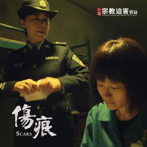 中國宗教迫害實錄之九《傷痕》劇照4