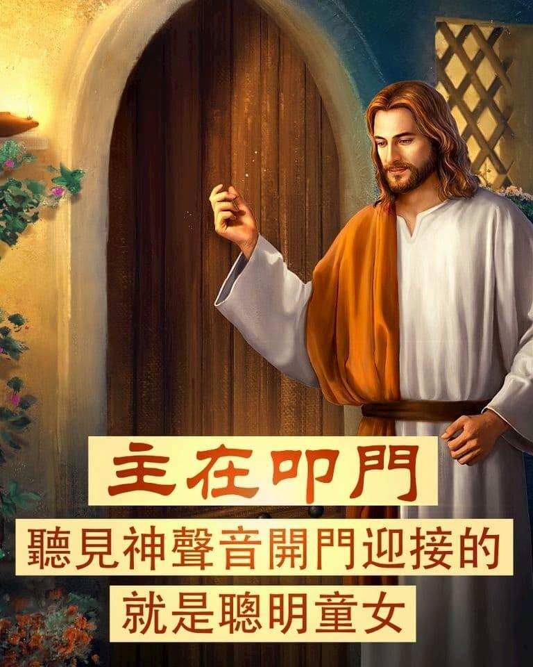 主在叩門,開門迎接的是聰明童女