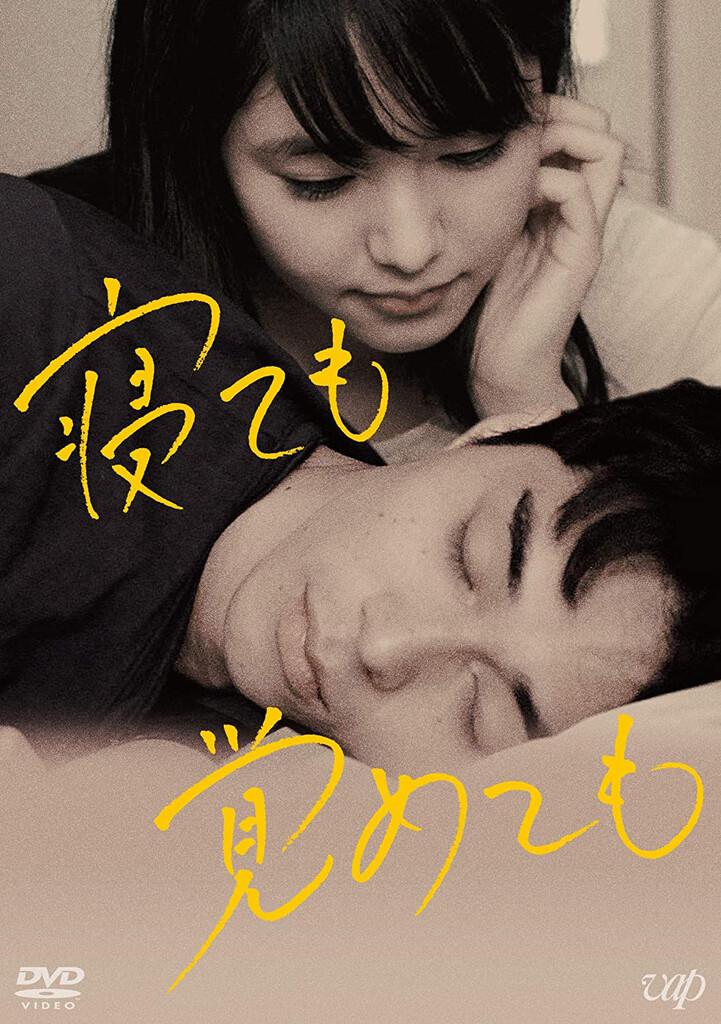 《睡著也好醒來也罷》:夢中的完美情人
