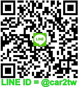 留學生運車回台灣免費諮詢專線請用LINE聯絡Car2TW