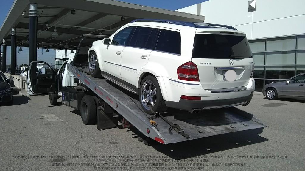 張老闆的愛車賓士GL550上托運車出發去洛衫磯港口準備上船運回台灣了(原來Car2TW在美國還有經營美國境內跨州運車服務喔),張老闆住在洛杉磯鑽石吧(Diamond Bar/Los Angeles),這幾年在洛杉磯經營房地產生意不錯,台灣也有工廠,剛好台灣工廠需要一台體面大車方便接代國外VIP客戶,與其在台灣買一台新車,還不如將自己車從美國洛杉磯運車回台灣自用,在美國換一台新車在費用上還比較划算。從美國加州洛杉磯運車回台灣費用要多少錢呢?美國運車回台灣時間要多久呢?運車回台關稅划算嗎?這篇運車回台文章有詳細教學說明