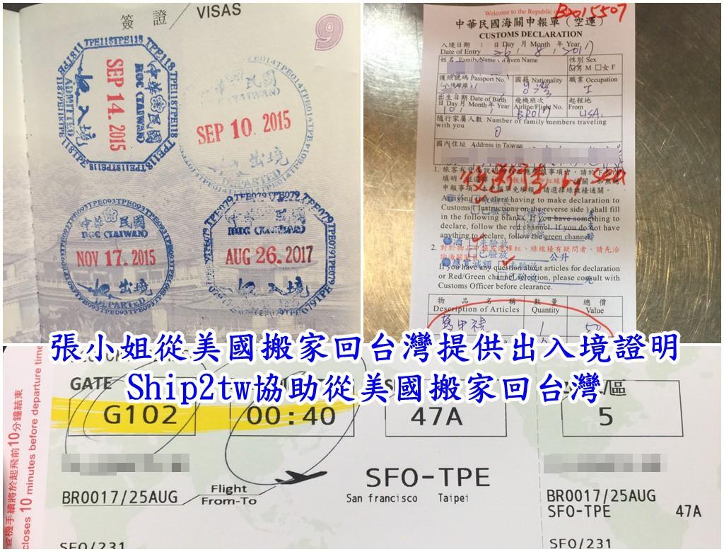 張小姐從美國搬家回台灣提供出入境證明,Ship2tw協助從美國搬家回台灣