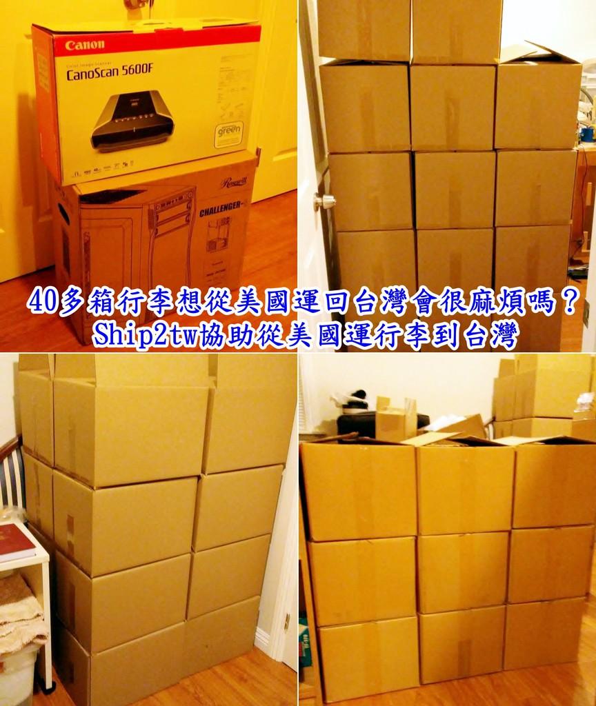 40箱的行李想從美國運回台灣會很麻煩嗎?需要用上20呎貨櫃的空間才夠把家當送回台灣嗎?紐約和加州運回台灣費用有一樣嗎?