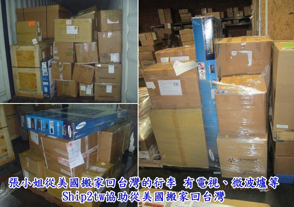 張小姐從美國搬家回台灣的行李 有電視、微波爐等Ship2tw協助從美國搬家回台灣