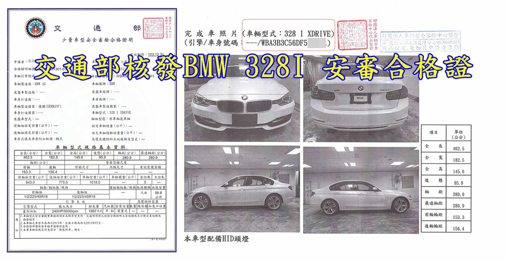 BMW 328I 安全審驗合格證明,有這一張才可以領牌上路喔! 利用留學生條款運車規定最高驗車費用約20多萬元台幣,但是自辦外匯車進口運車回台灣最高ARTC驗車費用高達40多萬台幣,想知道如何利用自用車留學生條款規定請參閱Car2TW驗車安審授權網站