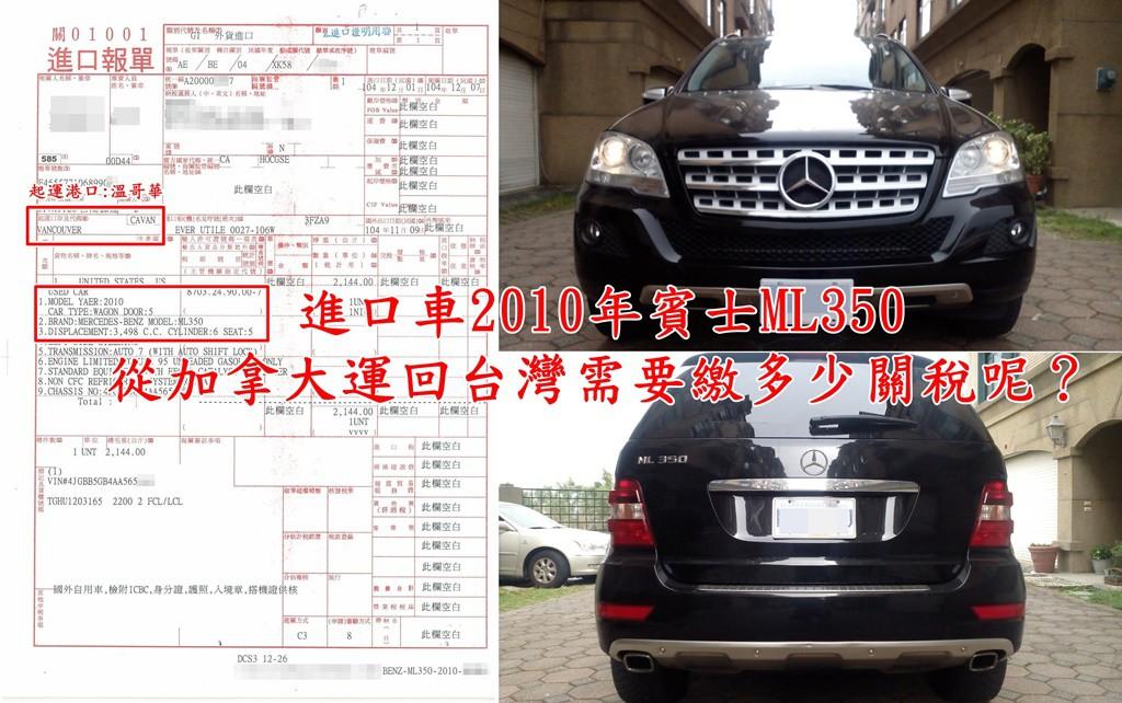 想知道運送進口車2010年排氣量為3,498CC的賓士ML350回台灣需要繳多少關稅嗎?