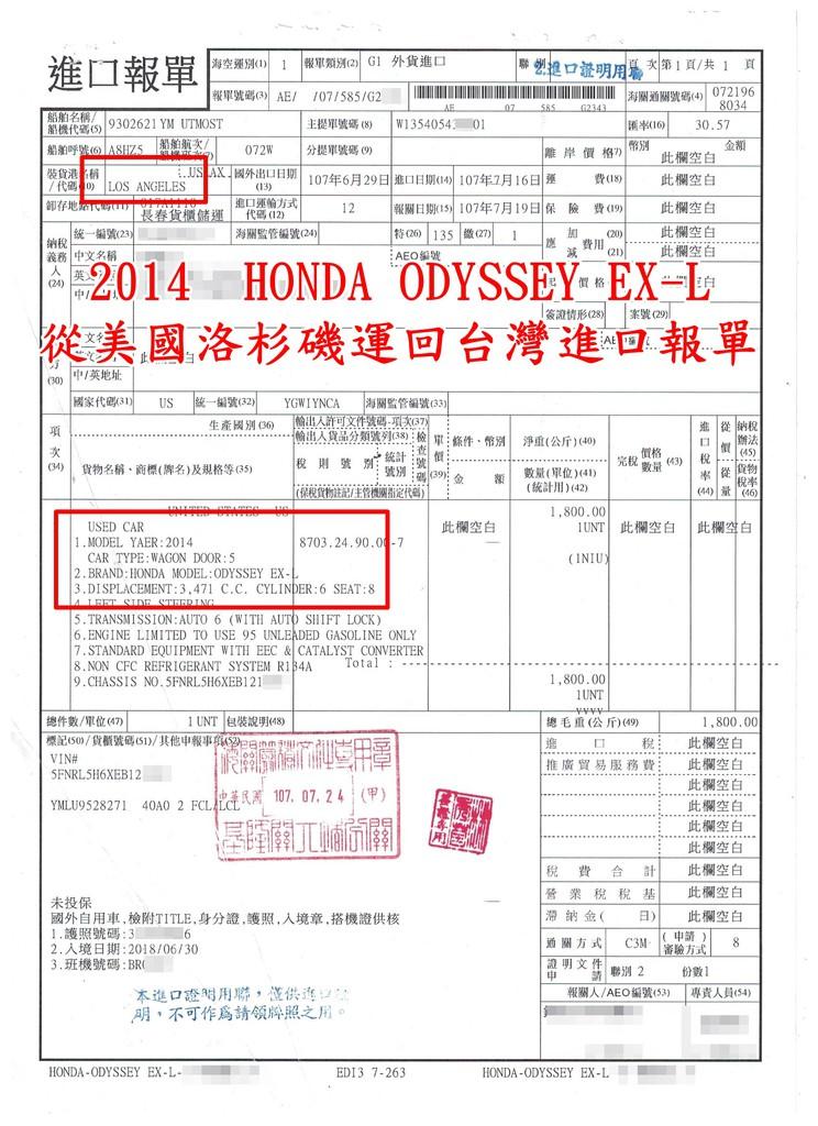 圖為2014 HONDA ODYSSEY EX-L進口報單,台灣的汽車關稅是一個概稱,其中由進口關稅17.5%,貨物稅25-30%,營業稅5%,推廣貿易服務費0.4%,汽車奢侈稅10%所組成,台灣進口車關稅就佔了車價的60%,真的是很大一筆。想要運車回台灣但是不知道如何計算汽車關稅可以詢問Car2TW