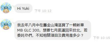 那些車運回台灣比較划算呢?賓士GLC300運車回台灣價格要多少錢呢?如何計算汽車關稅?