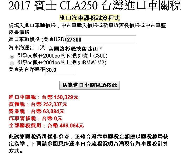 留學生免稅車回台灣已經改變了,之前規定是留學生可以一生帶進來一台車免稅,但是現在改成只有優惠沒有免稅車了,例如這台賓士CLA250根據台灣現行汽車關稅計算出相關費用,包含進口車關稅15萬元,貨物關稅25萬元,外匯車自辦回台跟留學生運車回台灣關稅稅率一樣,但是進口車折舊率不一樣,也就是說留學運車回台關稅比較節省一些錢,更多有關留學生條款運車規定請參閱Car2TW進口車網站有更多詳細說明
