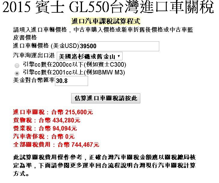 2015賓士GL550運車回台關稅如何計算?台灣現行汽車關稅稅率多少?根據Car2TW進口汽車課稅試算程式估計,進口車關稅21萬台幣,貨物關稅43萬台幣,營業稅9.4萬台幣,合計汽車關稅約74萬多,Car2TW提供代辦進口車從美國運車回台,代辦進口車服務說明如下,協助客戶美國買車,透過中古車拍賣網站或BMW賓士CPO網站找到符合預算及顏色配備車輛,進口汽車經過賓士BMW原廠檢查沒有問題後,從美國洛杉磯汽車海運裝櫃出口報關運回台灣,台灣繳交汽車關稅及ARTC驗車費用後,並經過專業技師美容整理後交給客戶,Car2TW收費合理費用及關稅實報實銷,汽車海運承攬執照提供最划算運費,想找代辦進口車公司推薦Car2TW