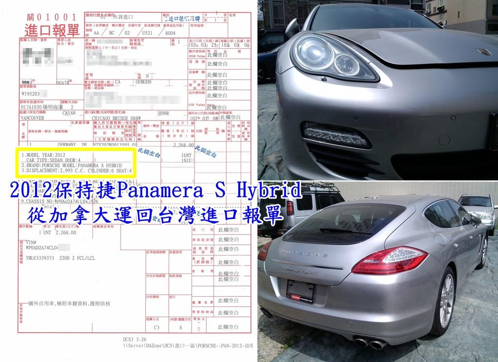 2012保持捷Panamera S Hybrid從加拿大運回台灣進口報單, 這台保持捷台灣進口關稅大約繳了近1百萬元新台幣, 為什麼要繳這樣多關稅呢?有沒有辦法節省台灣汽車關稅呢?在關稅計算時因為超過2,000CC數所以貨物稅要用30%計算,台灣海關認定為進口高價汽車所以要徵收奢侈稅,通常Car2TW建議客戶有些車輛可以放在海外倉庫一段時間,因為車輛價格每個月會慢慢折舊,一段時間之後有些車款就可以不要支付奢侈稅了,任何加拿大及美國運車回台灣問題都可以詢問Car2TW Inc.Car2TW Inc. 加拿大美國買車代購免稅及個人自用運車回台灣代辦服務 Address: 18747 S Laurel Park Rd, Rancho Dominguez, CA 90220 Tel: (626) 418-0088