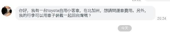 許多客戶詢問Car2TW個人進口車運回台灣問題?例如關稅要多少錢?費用要多少錢?流程及時間要多少等等?其中最常問到的問題就是車上可以放行李嗎?