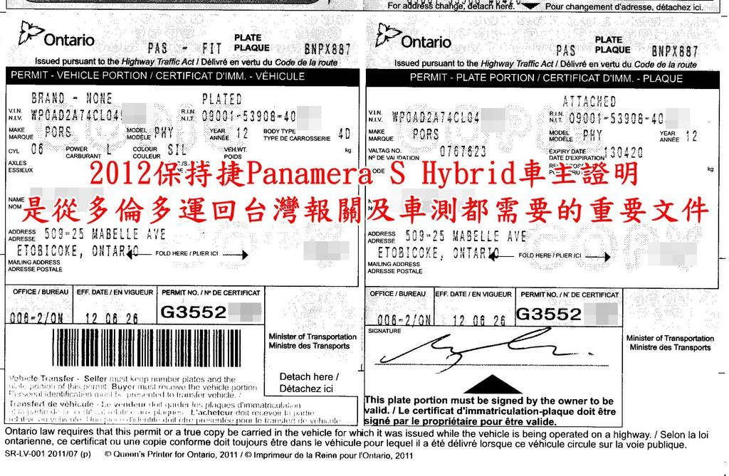 2012保持捷Panamera S Hybrid車主證明(Ownership), 是從多倫多運回台灣報關及車測都需要的重要文件, 加拿大多倫多運車回台灣運費比從溫哥華出口到台灣運費高, 主要是因為海上航運時間比較長, Car2TW會建議多倫多想要運車回台灣的朋友將車運到溫哥華再出口, 而溫哥華運車回台灣運費大約$2200-2500美元(包含海運費用及裝櫃吊櫃碼頭等費用)。