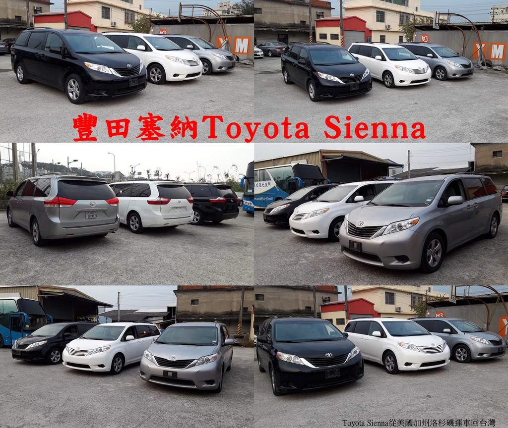 Car2TW每年服務華僑留學生代辦從加州洛杉磯出口非常多車輛回台,其中豐田賽納(中國大陸名稱)Toyota Sienna及本田Honda Odyssey是其中主要車款, 哪些進口車運回台灣費用最划算?看看Car2TW代辦哪些從美國加州洛杉磯運車回台灣,這些車款都是常見華僑留學生運車回台,想知道如何估算關稅及費用請聯絡Car2TW