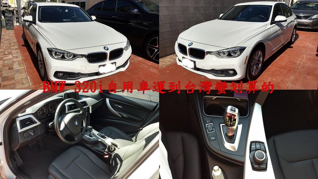 BMW 320i從美國西雅圖運車回台灣費用要多少錢呢?全部費用包含汽車關稅、海運運費、報關費用、拖車費用、ARTC驗車費用等等,在台灣購買一台三年新中古車BMW 320i大約需要台幣100萬左右,這台同款式美規外匯BMW 320i運回去台灣費用大約需要40多萬,如果在美國把這台車賣掉大約可以拿回來50多萬,算算起來比起在台灣買同款車價格差異不是非常大,但是台灣三年中古車車況完全比不上這台自己當初購買新車車況,這三年來定期保養,里程數又低,全車沒有任何問題,算算運車回台灣還是比較划算一些。Car2TW提供運車回台灣顧問諮詢服務,協助估算運車回台灣關稅及相關費用,歡迎諮詢