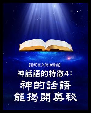 神話語的特徵4:神的話語能揭開奧秘