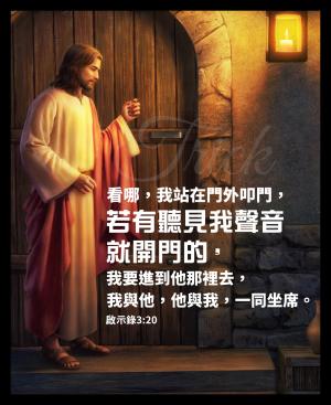 聖經中信心的經文:看哪,我站在門外叩門,若有聽見我聲音就開門的,我要進到他那裏去