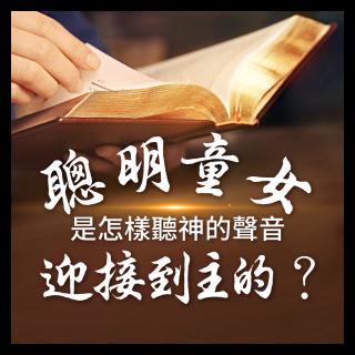 聰明童女是怎樣聽神的聲音迎接到主的?