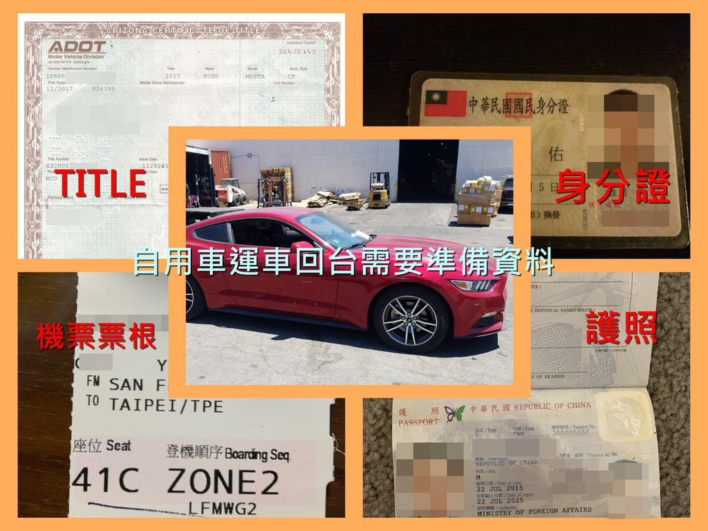 文件  在整個流程最重要的是、TITLE、台灣身份證、台灣護照照片頁、VISA簽證、 (回台後補: 登機證或機票存根 與 入境章戳)其實文件根本一點都不難,但流程很複雜,政府的機關不統一,流程就跑死了這些老百姓。