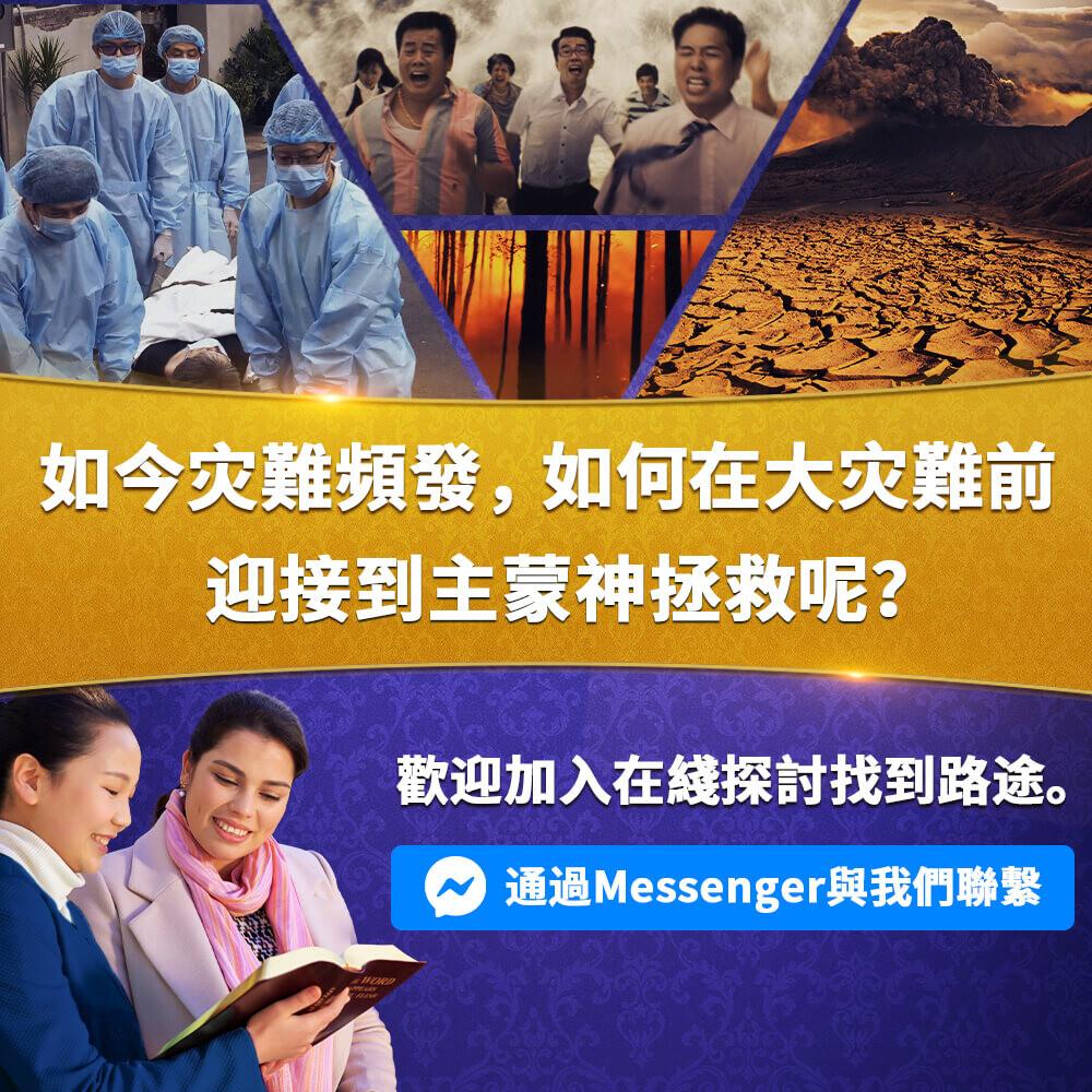 如何在大災難前迎接到主蒙神拯救呢