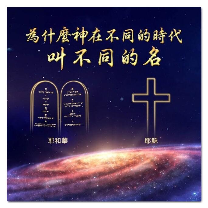 為什麼神在不同的時代叫不同的名