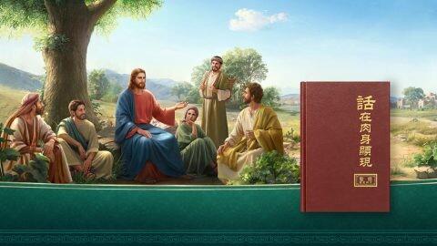 基督就是真理